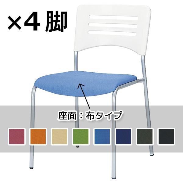 スタッキングチェア/背ホワイト/4本脚/布タイプ/4脚セット/NKIN-W27/NKINシリーズ/1000570