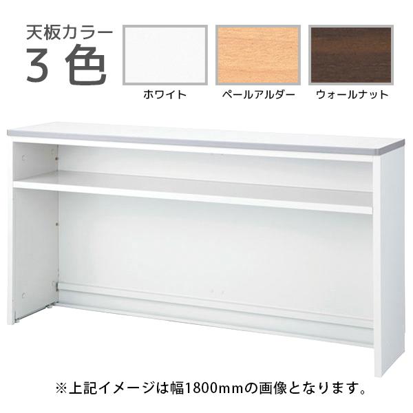 ハイカウンター/Tタイプ/NSH-12T□W/幅1200×奥行454×高さ950mm/ホワイト/天板3色/NSシリーズ/60653