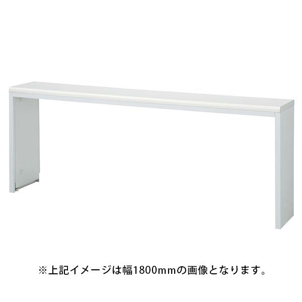 受付テーブル/ハイタイプ/NST-12WW/幅1200×奥行302×高さ700mm/ホワイト/NSシリーズ/60629