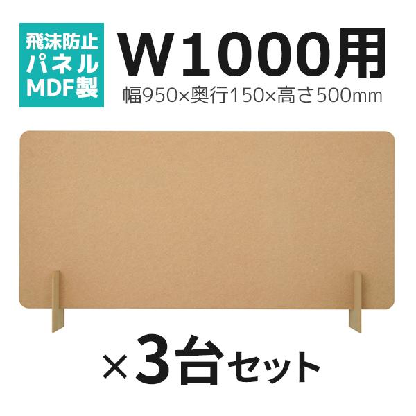 【3台セット】 簡易飛沫防止パネル/デスクトップパネル/置き型/MDF素材/OC-DKTP-MH04-10/幅950×奥行150×高さ500mm/MH04シリーズ/1001424