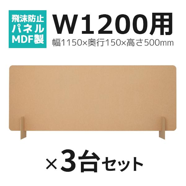 【3台セット】 簡易飛沫防止パネル/デスクトップパネル/置き型/MDF素材/OC-DKTP-MH04-12/幅1150×奥行150×高さ500mm/MH04シリーズ/1001425