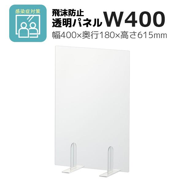 飛沫防止パネル/アクリル/窓なし/OC-DKTP-MH05-04/幅400×奥行180×高さ615mm/透明/293371