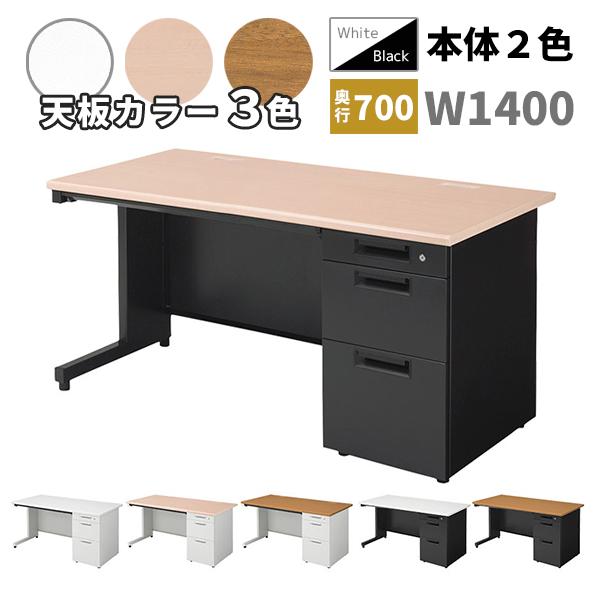 【日本製】スチール片袖机/OC-SH147K-2/幅1400×奥行700×高さ700mm/本体2色/天板3色/SHシリーズ/100311