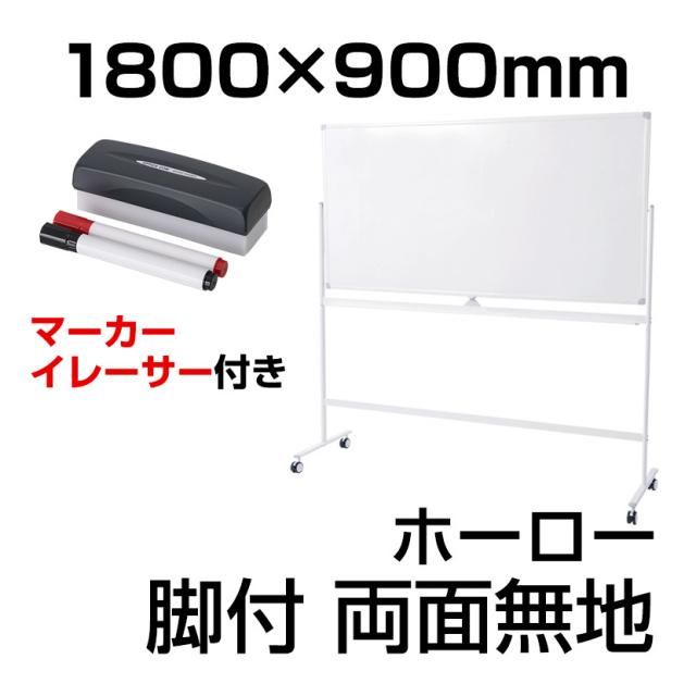 ホワイトボード/ホ-ロ-タイプ/無地両面/脚付/OC-WBH1890R/幅1780×高さ900mm/501011