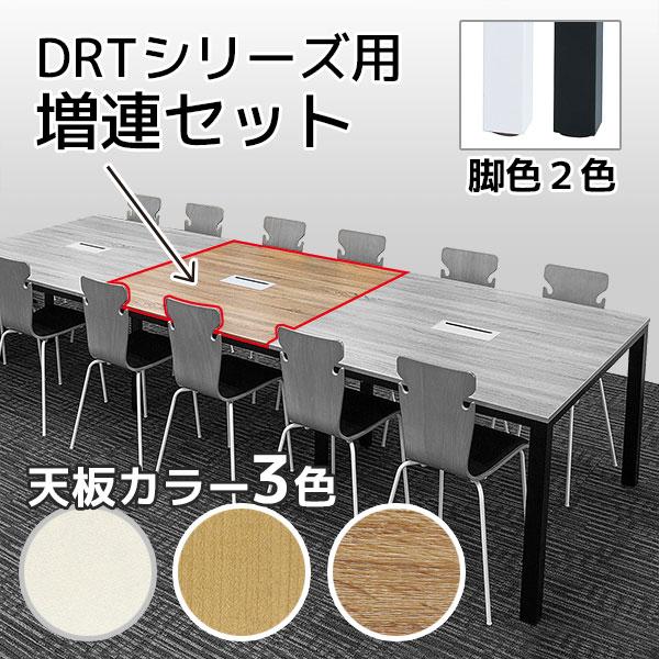 【単品購入不可】増連set/DRTシリーズ専用/DRT-T/幅1200×奥行1200/1000796