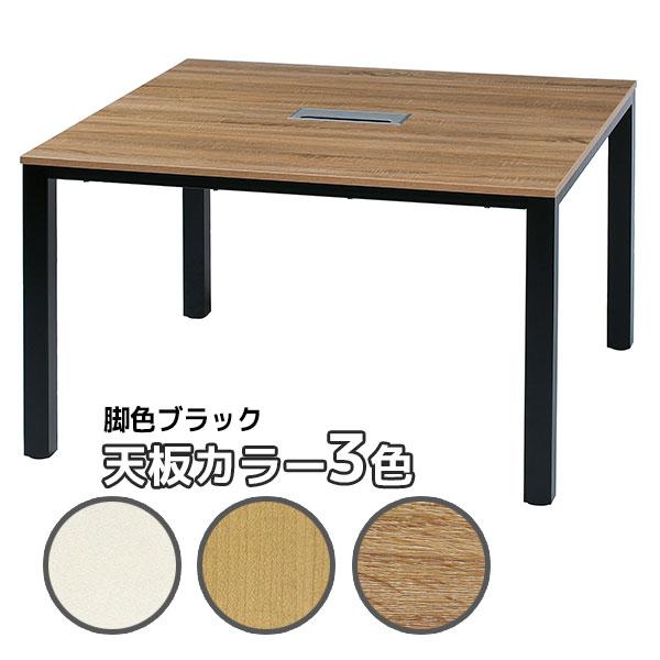 ミーティングテーブル基本set/ブラック脚/DRT-B1212/幅1200×奥行1200×高さ700mm/DRTシリーズ/1000790