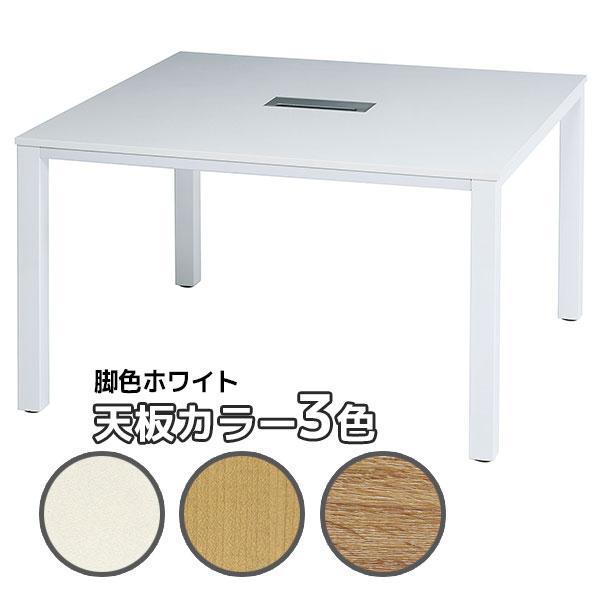ミーティングテーブル基本set/ホワイト脚/DRT-W1212/幅1200×奥行1200×高さ700mm/DRTシリーズ/1000793