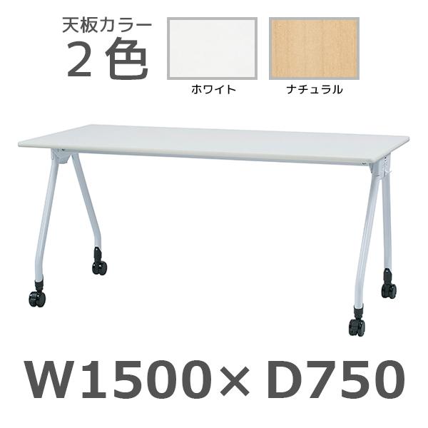 ミーティングテーブル/大型キャスター付/PAG-1575/幅1500×奥行750×高さ700mm/PAGシリーズ/1000875