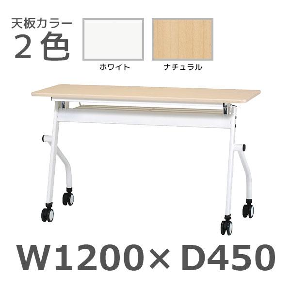 平行スタックテーブル/PND-1245/幅1200×奥行450×高さ720mm/PNDシリーズ/1000585