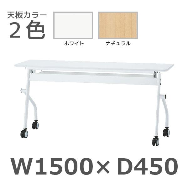 平行スタックテーブル/PND-1545/幅1500×奥行450×高さ720mm/PNDシリーズ/1000440