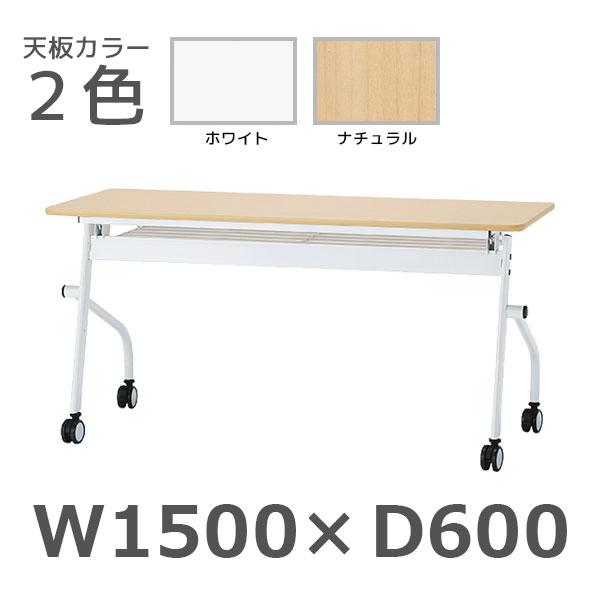 平行スタックテーブル/PND-1560/幅1500×奥行600×高さ720mm/PNDシリーズ/1000442