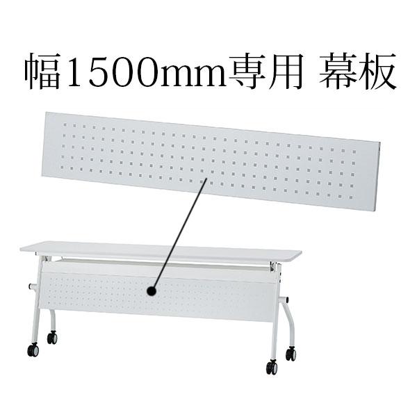 幕板/PNDシリーズ専用/幅1500mm用/PND-15M/5色から選択/PNDシリーズ/1000444