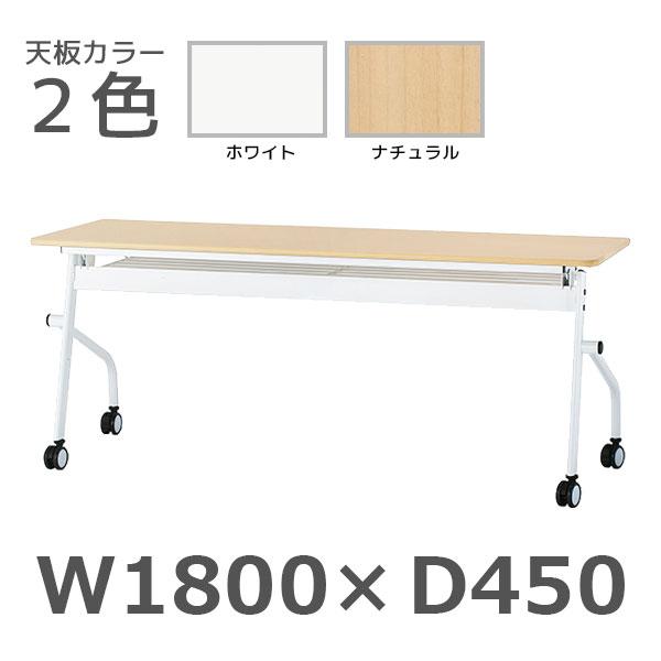 平行スタックテーブル/PND-1845/幅1800×奥行450×高さ720mm/PNDシリーズ/1000445