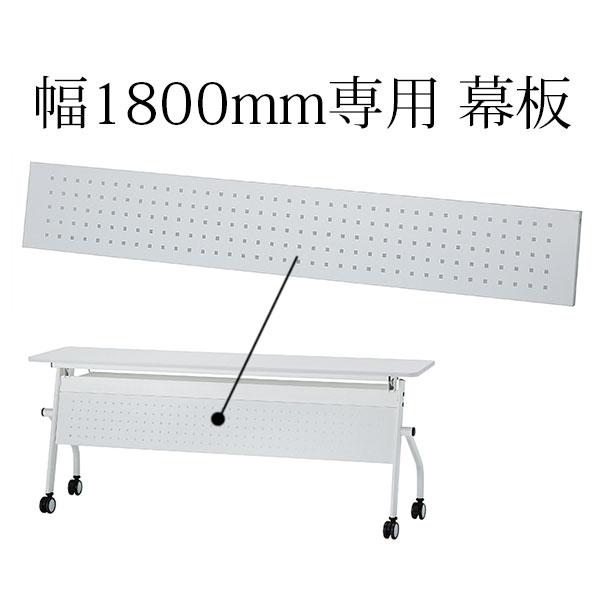 幕板/PNDシリーズ専用/幅1800mm用/PND-18M/5色から選択/PNDシリーズ/1000449