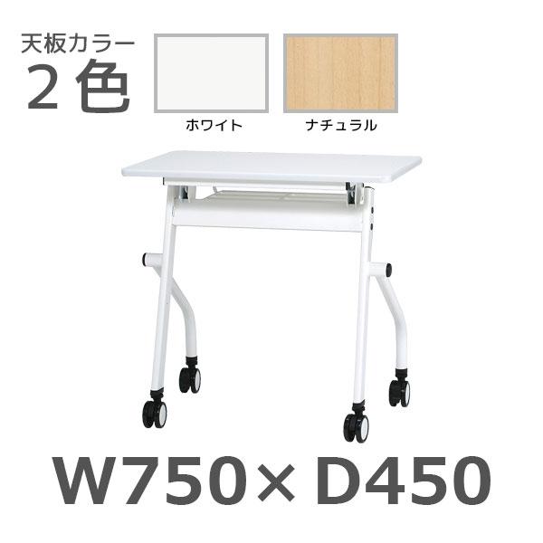 平行スタックテーブル/PND-7545/幅750×奥行450×高さ720mm/PNDシリーズ/1000588