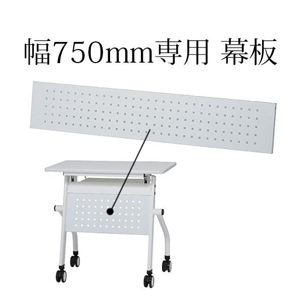幕板/PNDシリーズ専用/幅750mm用/PND-75M/5色から選択/PNDシリーズ/1000590