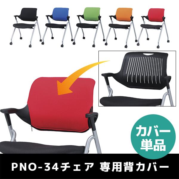 【単品購入不可】PNOシリーズ平行スタックチェア専用/背カバー/PNO-C/5色/1001311