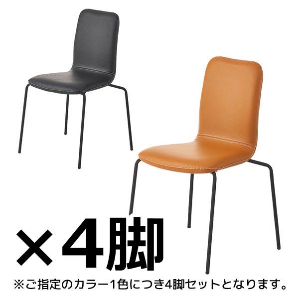 スタッキングチェア/PVCレザー/4脚セット/PROVOUR-4/2色/プローヴァ/669004