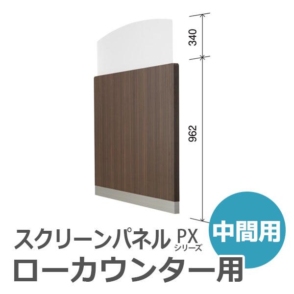 【本体同時購入専用】スクリーンパネル/中間用/PX-SPC-B幅1270×奥行39×高さ1302mm/ウォールナットPXシリーズ/70967