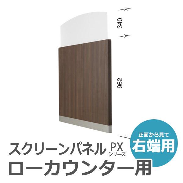 【本体同時購入専用】スクリーンパネル/右端用/PX-SPR-B幅1270×奥行39×高さ1302mm/ウォールナットPXシリーズ/70968