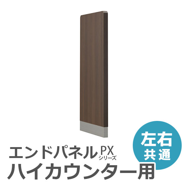 ハイカウンター用エンドパネル/PXH-EP-B幅490×奥行39×高さ962mm/ウォールナットPXシリーズ/70959