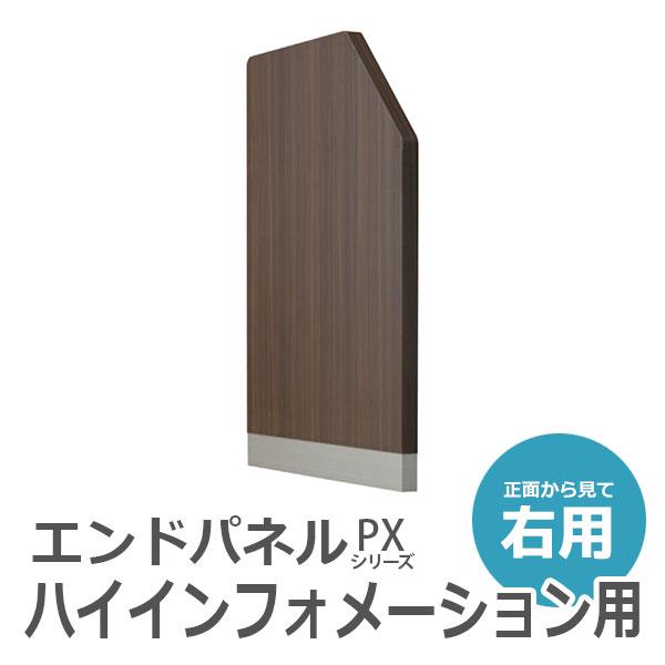 【単品購入不可】インフォメーション用パネル/ハイタイプ/右用/PXH-EPINR-B幅763×奥行39×高さ962mm/ウォールナットPXシリーズ/70963