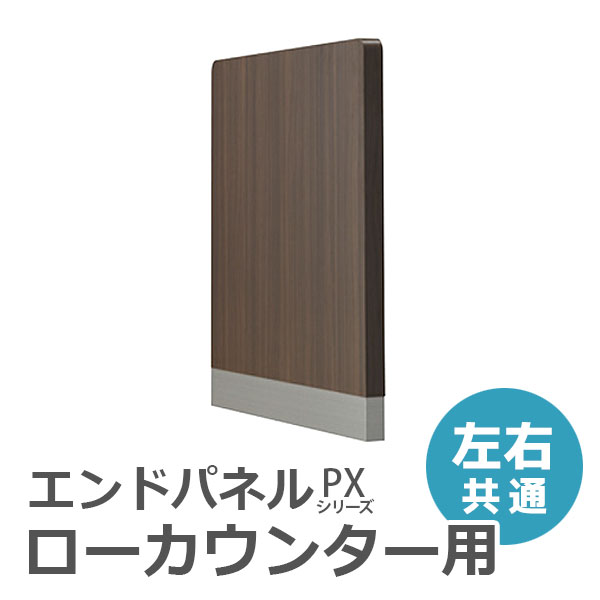 【単品購入不可】ローカウンター用エンドパネル/PXL-EP-B幅728×奥行39×高さ710mm/ウォールナットPXシリーズ/70960