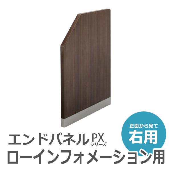 【本体同時購入専用】インフォメーション用パネル/ロータイプ/右用/PXL-EPINR-B幅763×奥行39×高さ962mm/ウォールナットPXシリーズ/70965