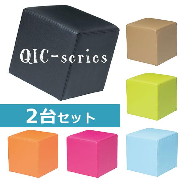 キューブスツール/2台セット/QIC-400/幅400×奥行400×高さ400mm/QICシリーズ/1000862