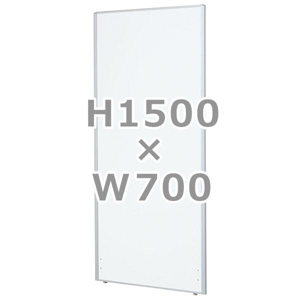 ローパーティション/全面スチールホワイト/RAM-1507S/高さ1500×幅700mm/ホワイト/RAMシリーズ/1000452