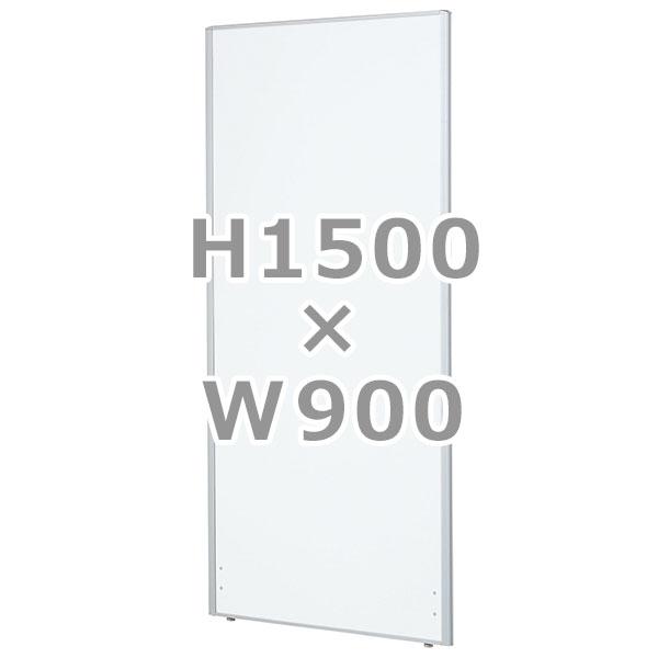 ローパーティション/全面スチールホワイト/RAM-1509S/高さ1500×幅900mm/ホワイト/RAMシリーズ/1000453