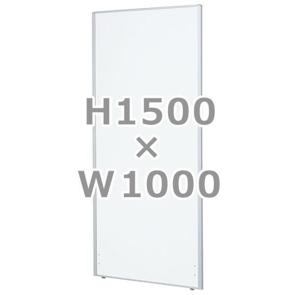ローパーティション/全面スチールホワイト/RAM-1510S/高さ1500×幅1000mm/ホワイト/RAMシリーズ/1000454