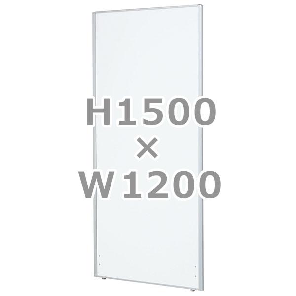 ローパーティション/全面スチールホワイト/RAM-1512S/高さ1500×幅1200mm/ホワイト/RAMシリーズ/1000455