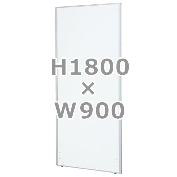 ローパーティション/全面スチールホワイト/RAM-1809S/高さ1800×幅900mm/ホワイト/RAMシリーズ/1000457