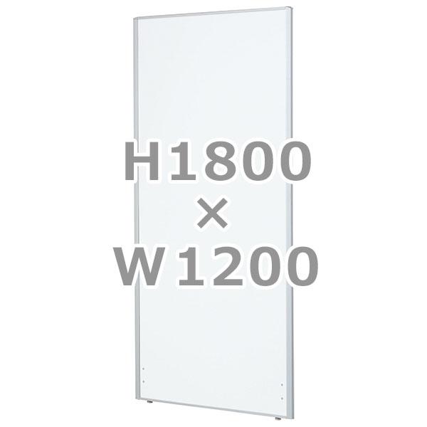 ローパーティション/全面スチールホワイト/RAM-1812S/高さ1800×幅1200mm/ホワイト/RAMシリーズ/1000459