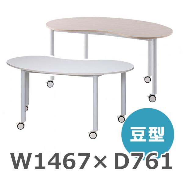 ホワイト脚キャスターテーブル/豆型/RY-CTTWL1476BN-□/幅1467×奥行761×高さ700mm/2色/CTTシリーズ/132519