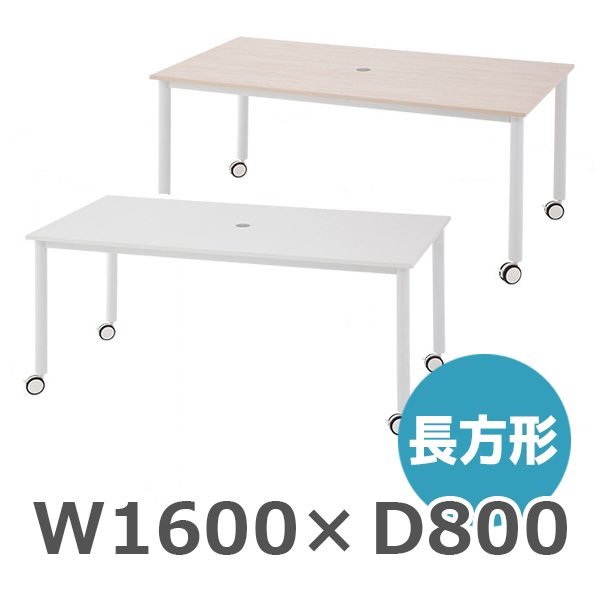 ホワイト脚キャスターテーブル/角型W1600/RY-CTTWL1680-□/幅1600×奥行800×高さ700mm/2色/CTTシリーズ/131518