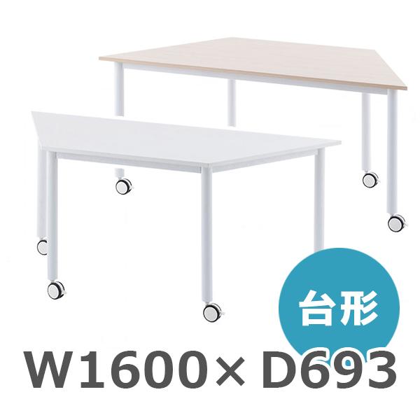 ホワイト脚キャスターテーブル/台形/RY-CTTWL8016D-□/幅1600×奥行693×高さ700mm/2色/CTTシリーズ/131964