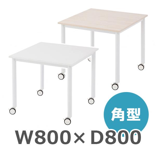 ホワイト脚キャスターテーブル/角型/RY-CTTWL8080-□/幅800×奥行800×高さ700mm/2色/CTTシリーズ/131520