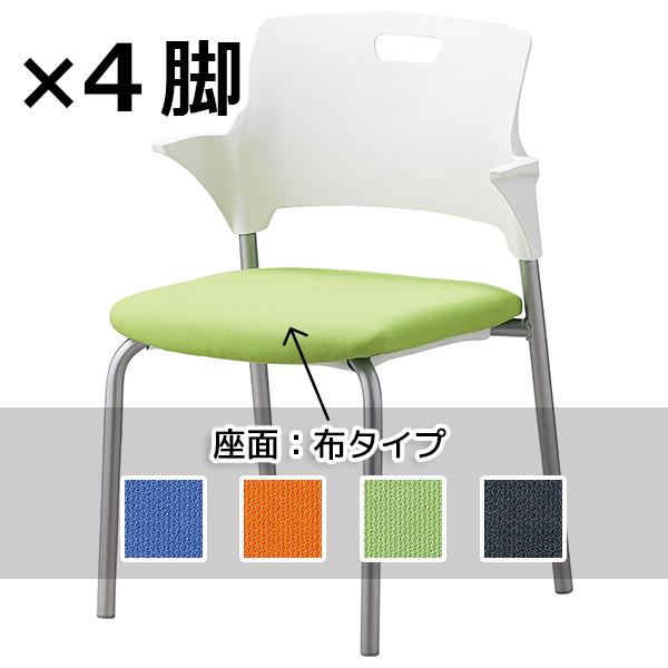 スタッキングチェア/4本脚/布タイプ/4脚セット/SAIN-24/SAINシリーズ/1000574