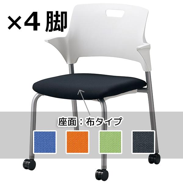 スタッキングチェア/キャスター付/布タイプ/4脚セット/SAIN-25C/SAINシリーズ/1000575
