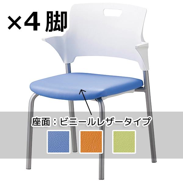 スタッキングチェア/4本脚/抗菌・防汚ビニールレザータイプ/4脚セット/SAIN-P24/SAINシリーズ/1000572