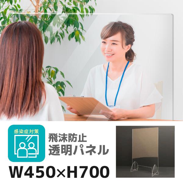飛沫感染予防パネル/透明/卓上用/下部小窓付き/3mm厚/SAP-907/幅450×奥行202×高さ700mm/SAPシリーズ/1001436