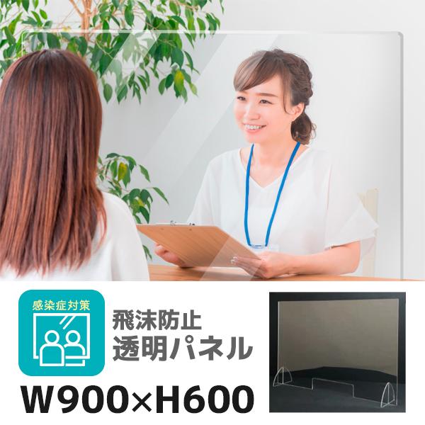 飛沫感染予防パネル/透明/卓上用/下部小窓付き/3mm厚/SAP-450/幅900×奥行202×高さ600mm/SAPシリーズ/1001435