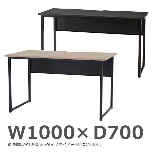 ワークデスク/SFD-B107-□/幅1000×奥行700mm/本体ブラック/天板2色/SFDシリーズ/1001336
