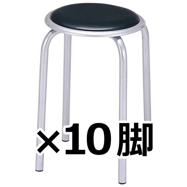 丸椅子/10脚セット/背無/SS-320T-BK/ブラック/1000334