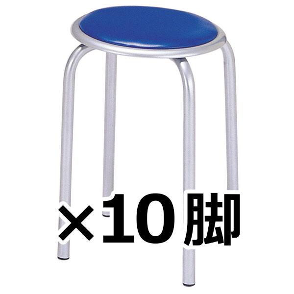 丸椅子/10脚セット/背無/SS-320T-BL/ブルー/1000335