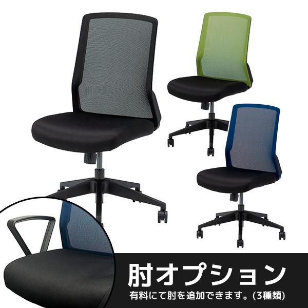 オフィスチェア/肘無/STM-45-□/3色/1001478