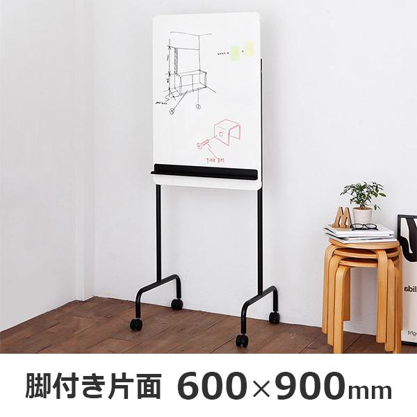 スタッキングホワイトボード/スチール/マグネット対応/SWB-W60H90/幅610×奥行550×高さ1625mm/501015