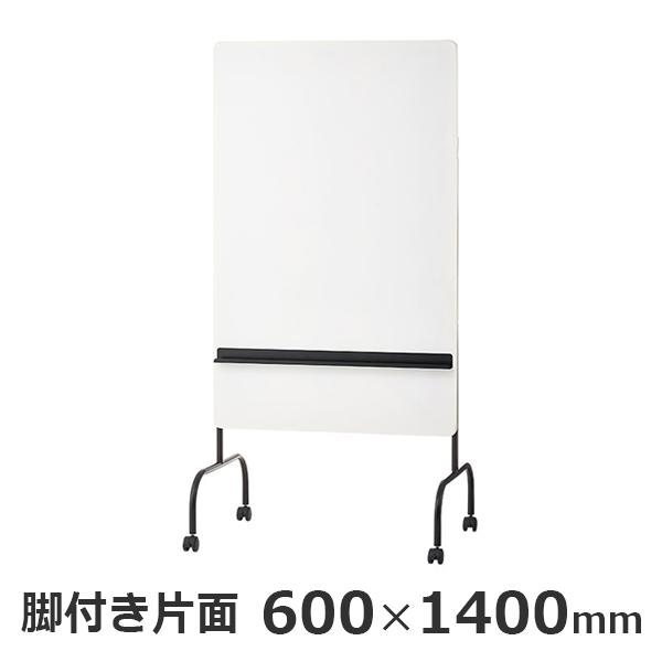 スタッキングホワイトボード/スチール/マグネット対応/SWB-W90H140/幅900×奥行550×高さ1800mm/660132